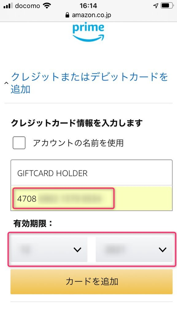 バニラVisaギフトカードのクレジットカード情報を入力