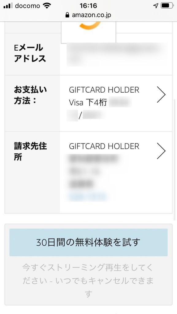 Amazonプライムの登録画面