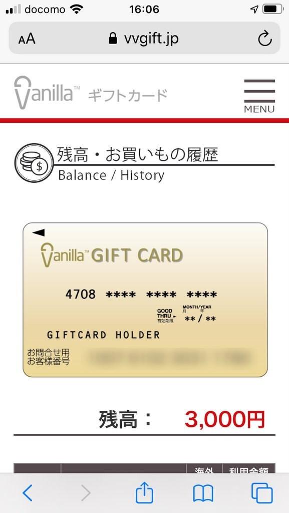 バニラVisaギフトカードの残高
