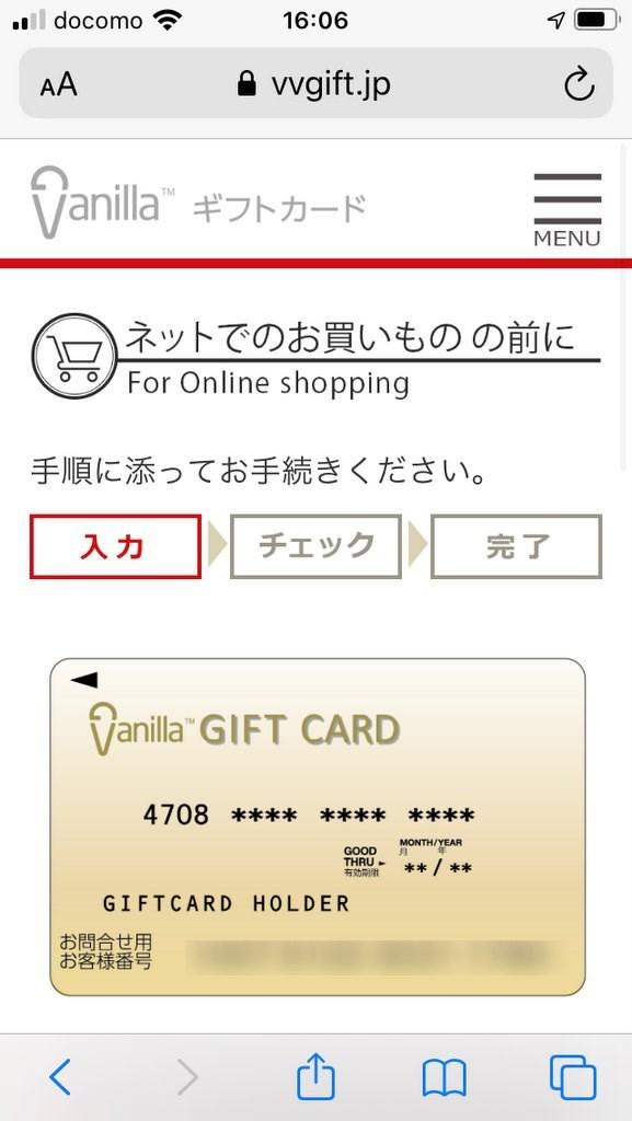 バニラVisaギフトカードのオンラインショッピング利用の手続き
