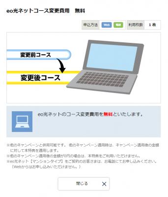 eo光ネットコース変更費用 無料