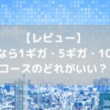【レビュー】 eo光なら1ギガ・5ギガ・10ギガ コースのどれがいい?