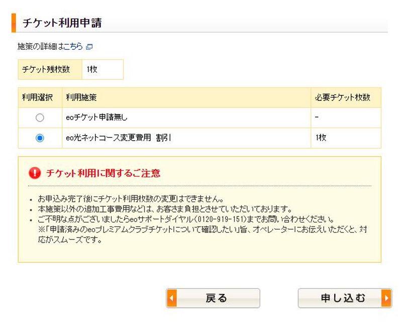 eoチケット利用申請