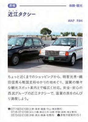 近江タクシー
