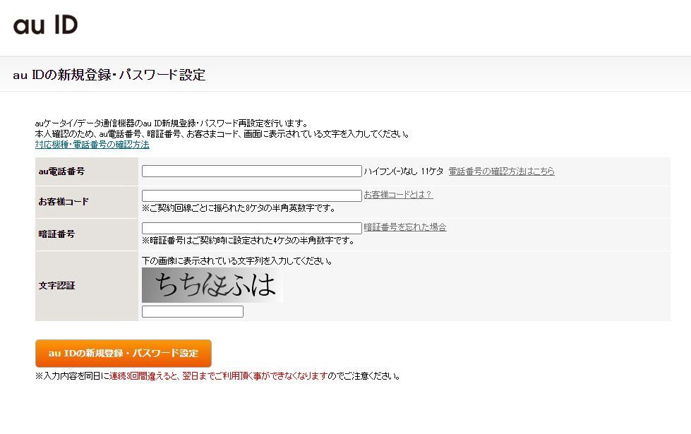 au IDの登録画面