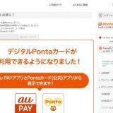 デジタルPontaカードを登録