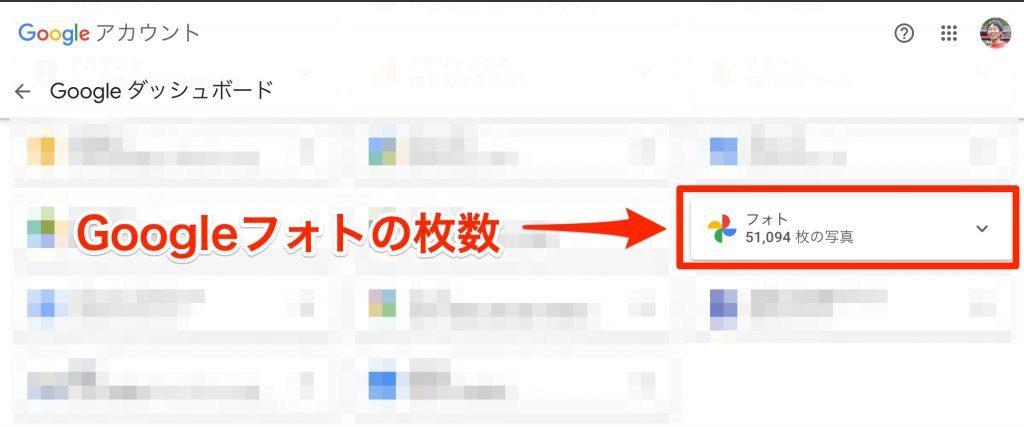 Googleダッシュボードで写真枚数を確認する