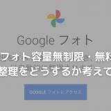 Googleフォト 容量無制限 終了
