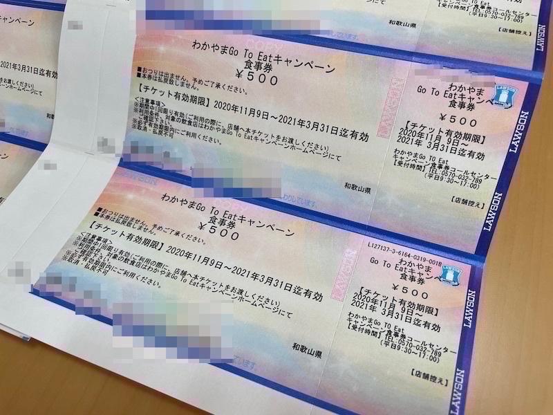 GoTOイート和歌山のチケット