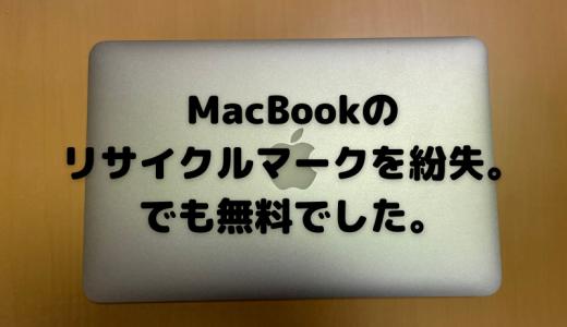 MacBookのリサイクルマークを紛失。でも無料でした。