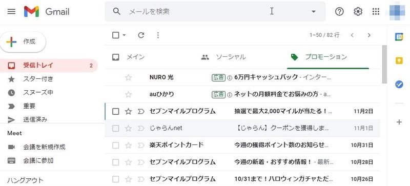 Gmail メルマガを自動分類してくれる