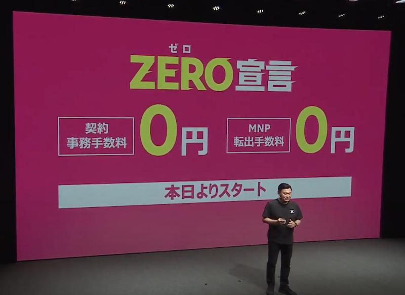 楽天モバイルのZERO宣言