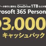 Microsoft 365 Personalが3000円キャッシュバックキャンペーン