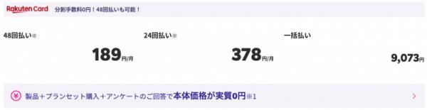 楽天ポケットWifi(Rakuten WiFi Pocket)の本体価格(税別)