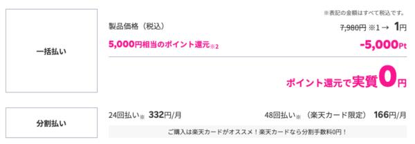 Rakuten WiFi Pocket 2Bの本体価格