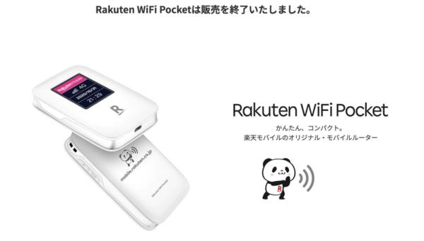 Rakuten WiFi Pocket 販売終了