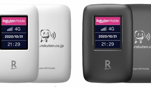 「Rakuten WiFi Pocket」を購入したいです。特徴を教えてください。