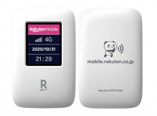 「Rakuten WiFi Pocket」の外観