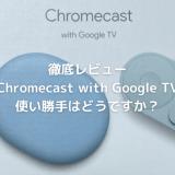 Chromecast with Google TV記事