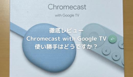 【徹底レビュー】Chromecast with Google TV 使い勝手はどうですか?