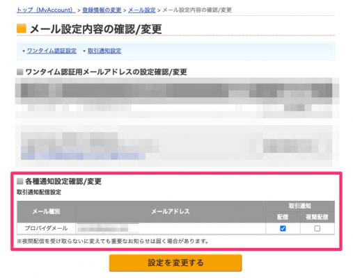 取引通知メールの設定例