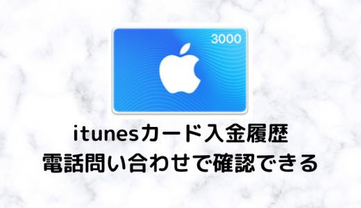 itunesカード(Storeクレジット)の入金履歴は見られない→電話問い合わせしよう