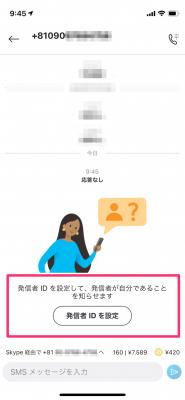 Skypeの発信者ID