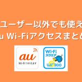 auユーザー以外でも使えるau Wi-Fiアクセスまとめ【ギガぞうとの違いも解説】