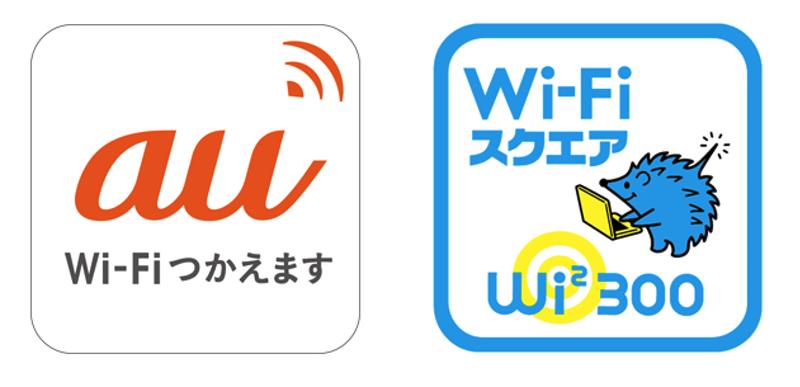 au Wi-Fiアクセスの使える場所のマーク