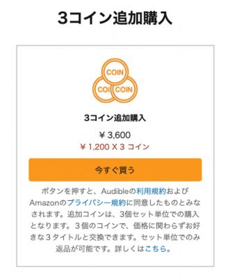 3コイン追加購入
