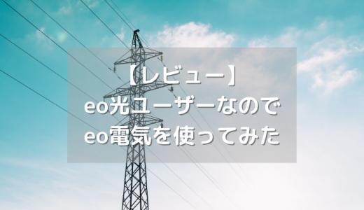 【レビュー】eo光ユーザーなので、eo電気を使ってみた