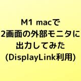 M1  macで2画面の外部モニタに出力してみた(DisplayLink利用)