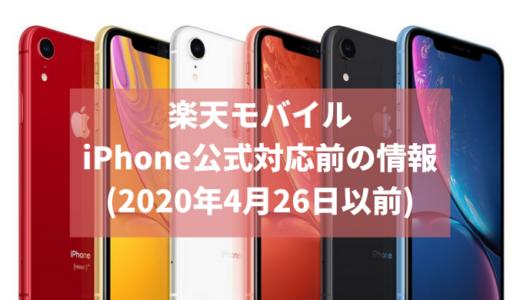 楽天モバイルiPhone公式対応前の情報(2020年4月26日以前)