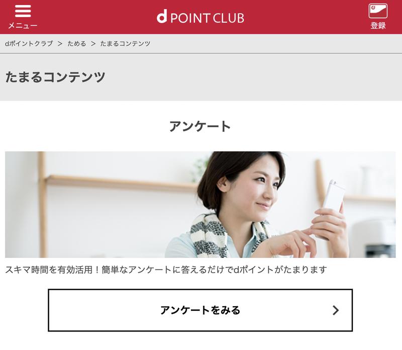 dポイントクラブの「アンケートをみる」