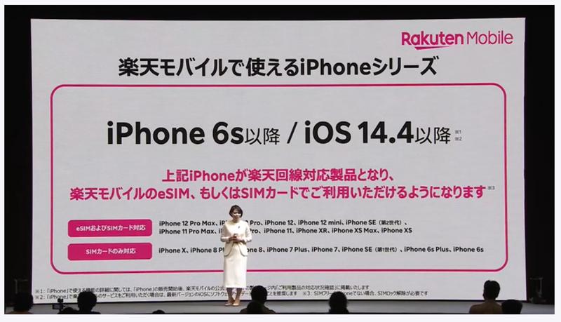 楽天モバイルの対応iPhone