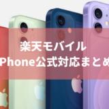 楽天モバイル iPhone公式対応まとめ【機能はどこまで使えるか?】