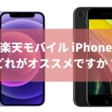 楽天モバイル iPhoneはどれがオススメですか?