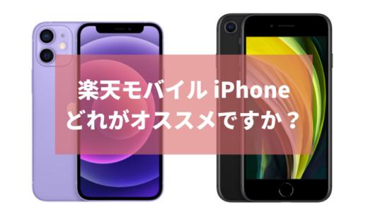 楽天モバイル iPhone12・iPhoneSE2はどれがオススメですか?【価格比較も】