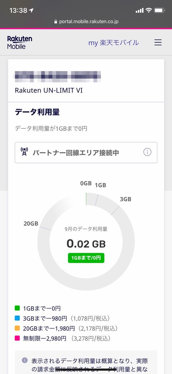 my楽天モバイル(WEB)