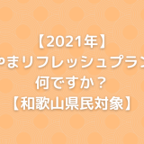 【2021年】わかやまリフレッシュプラン2ndとは何ですか?【和歌山県民対象】