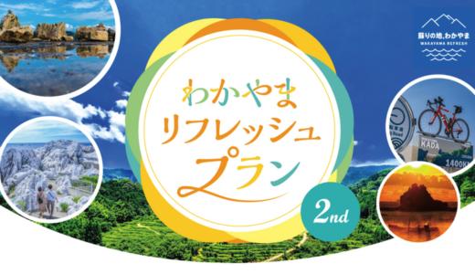【チケット販売終了】わかやまリフレッシュプラン2ndとは何ですか?【和歌山県民対象】