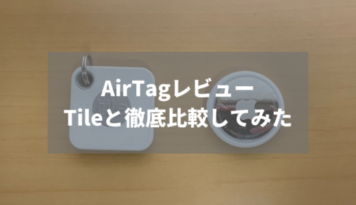 AirTagレビュー Tileと徹底比較(値段・機能など)