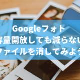 Googleフォト 容量開放しても減らないファイルを消してみよう。