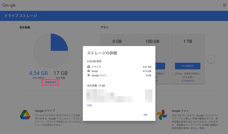 Googleアカウントからストレージ消費を確認する