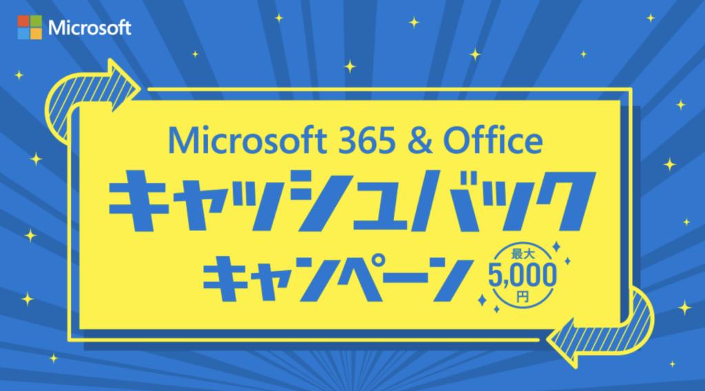 Microsoft365 & Office キャッシュバックキャンペーン