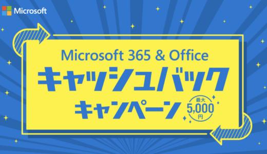 (2021年6月限定)Microsoft365 & Officeキャッシュバック キャンペーン