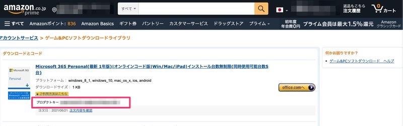 Amazonダウンロードライブラリでプロダクトキーを確認する