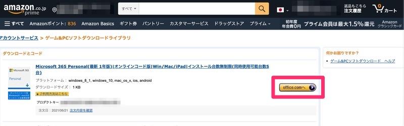 Amazonのダウンロードライブラリを開く
