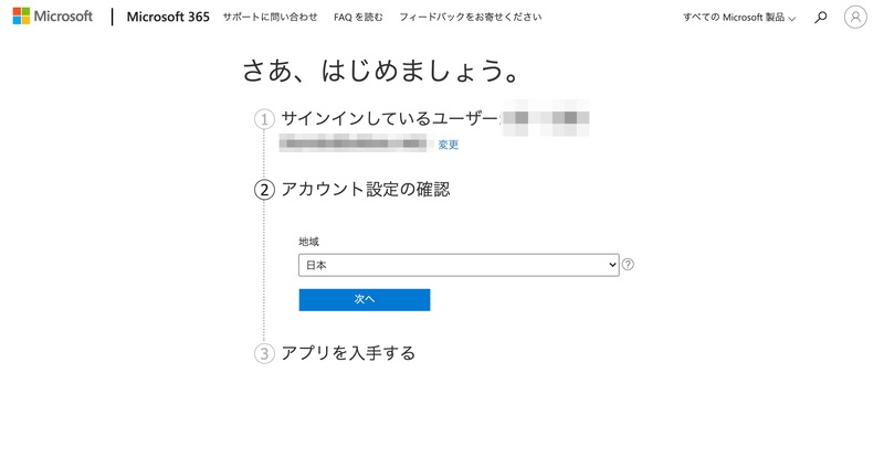 office.comで延長手続き