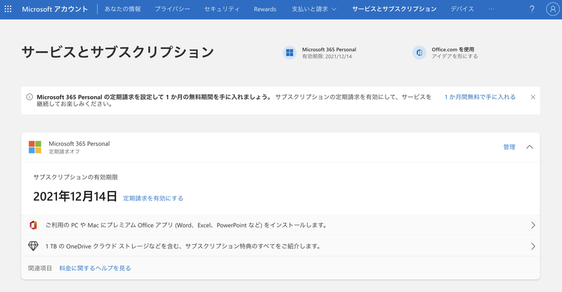 現在のMicrosoft365 Personalライセンスを確認する